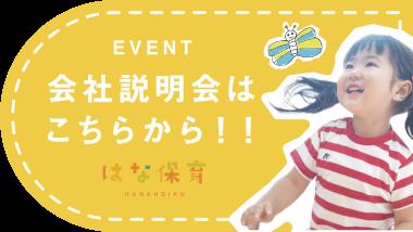 EVENT 会社説明会はこちらから!!